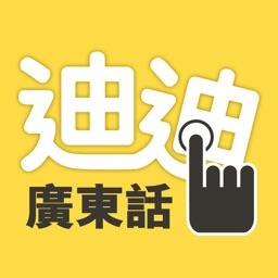 迪迪輸入法 - 廣東話輸入法
