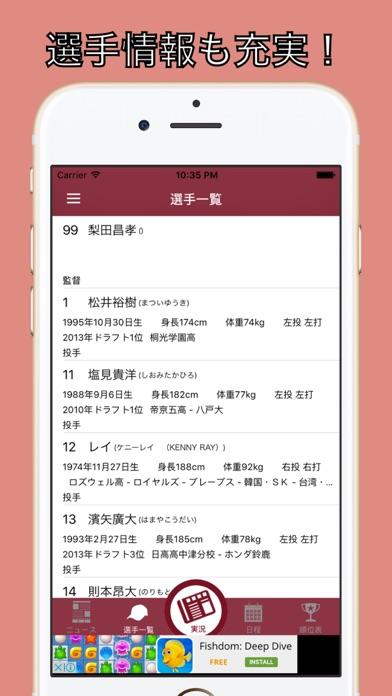 犬鷲ファン for 東北楽天ゴールデンイーグルススクリーンショット3