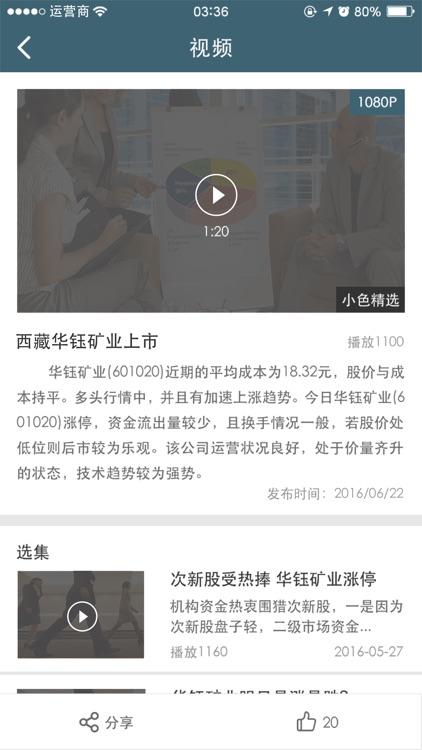有色金融 screenshot-1