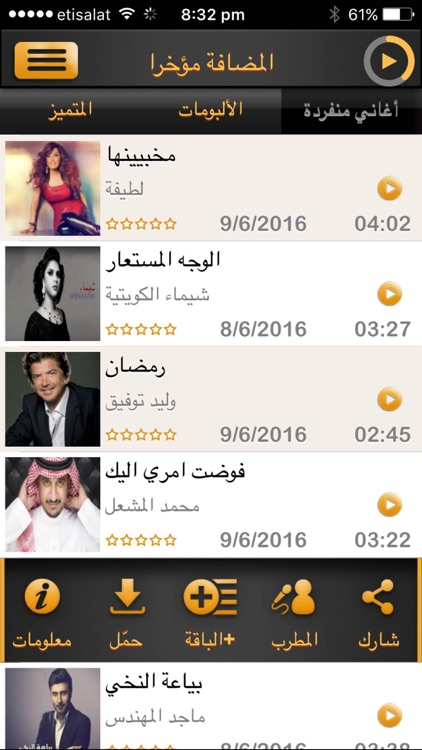 eTarab Music screenshot-2