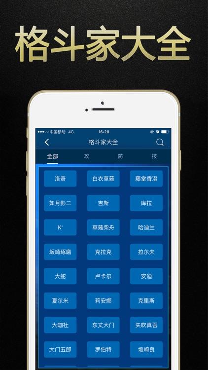 游戏狗盒子 for 拳皇98终极之战OL - 免费攻略助手 screenshot-4