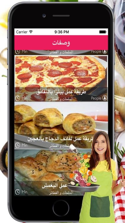 اشهى الوصفات الطبخ | اطباق  ثمار البحر. وصفات الكبسة .المعجنات والفطائر screenshot-3