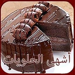 أشهى الحلويات الغير مكلفة وصفات من المطبخ المغربي و العربي بدون إنترنت