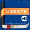 最新日语语法大全 -语音词法句法快速突破详解工具,现代新编标准初级基础教程