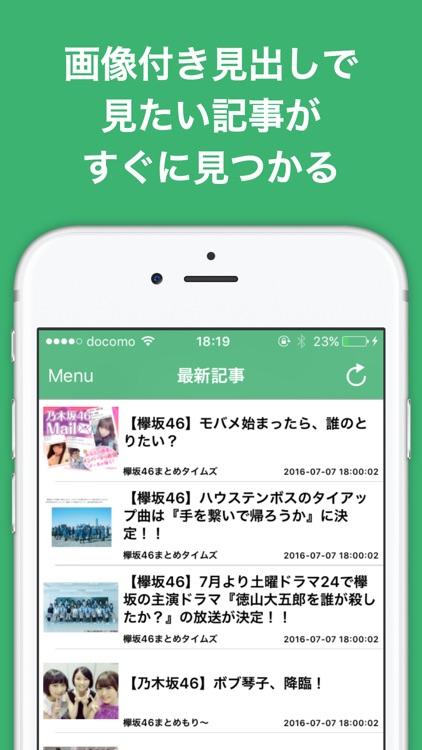 欅坂46まとめ速報