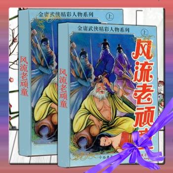 风流老顽童—令狐庸作品,知名山寨金庸武侠著作