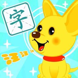 宝宝学汉字-识字、认字、学写字,宝宝游戏免费巴士大全