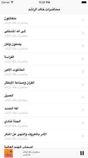 GreatApp Speech for Khaled Alrashed - خالد الراشد - بجودة عالية on the App  Store