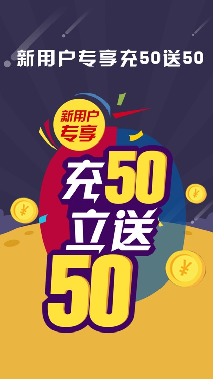 体育彩票(充50送50)玩赚足彩彩票! screenshot-0