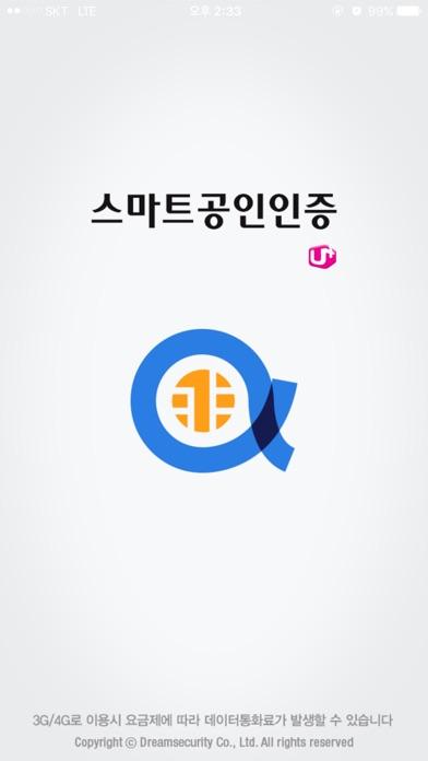 스마트공인인증(SKT, KT,  LG U+) for Windows