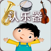 宝宝认乐器 - 儿童幼儿园启蒙教育认知入门系列14