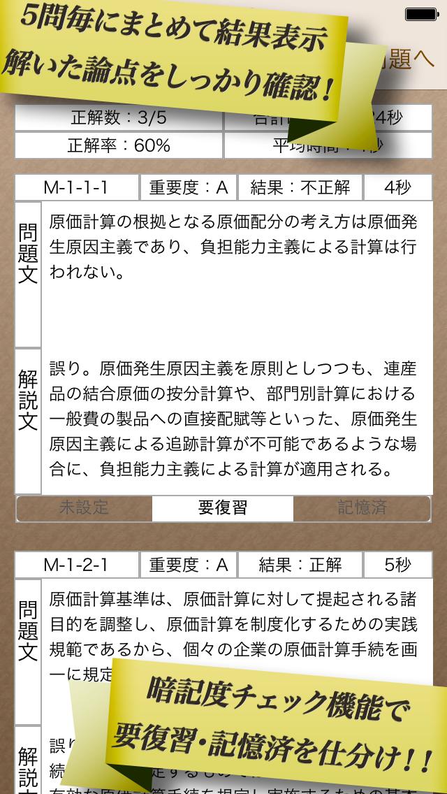 早解き!会計士短答 管理会計 東京CPA会計学院監修(厳選135肢)のおすすめ画像5