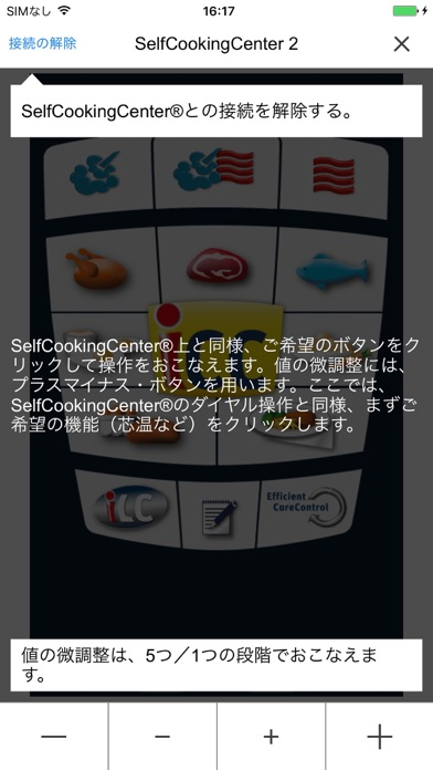 Remote SCCのスクリーンショット2