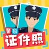 警察证件照 - 我的换脸相机,换装变身警察叔叔