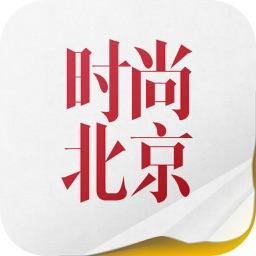 《时尚北京》