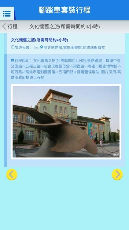 高雄市公共腳踏車EASY GO!2.0版 screenshot-4