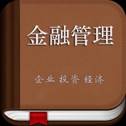 金融管理-商业财富书籍