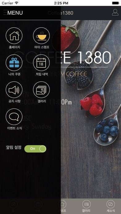 다운로드 Coffee1380 Android 용