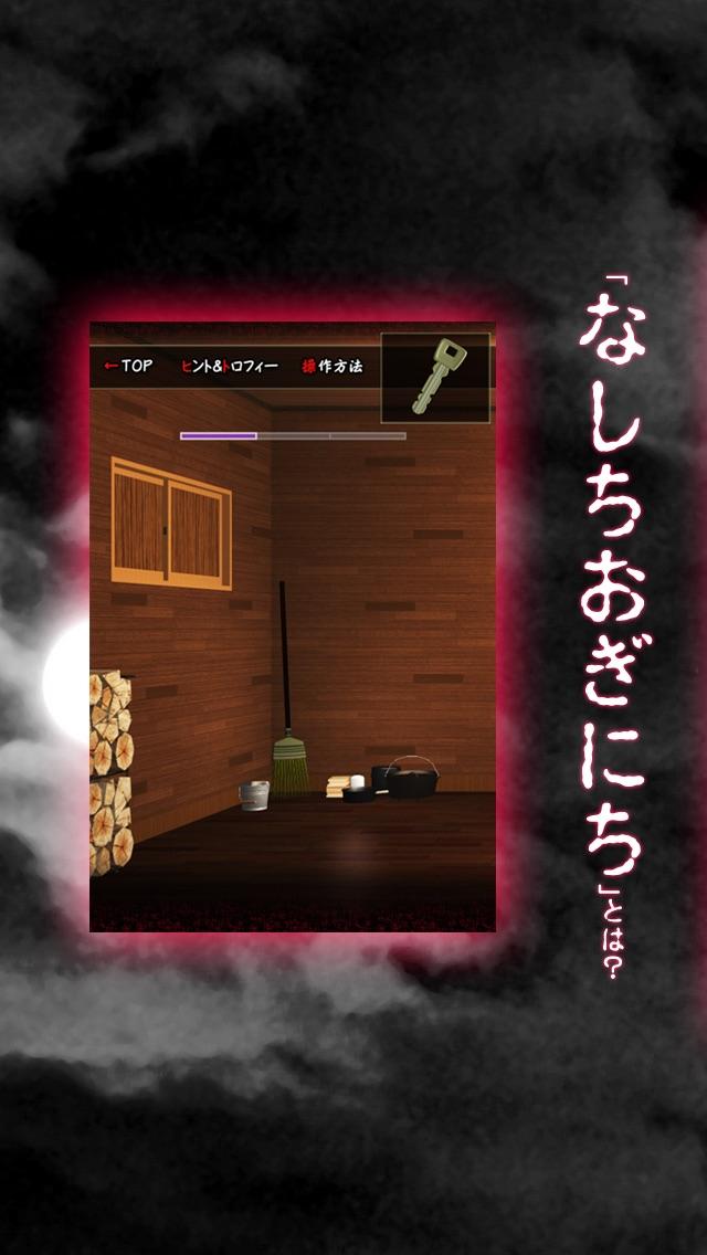 脱出ゲーム 十五夜月の秘密紹介画像3