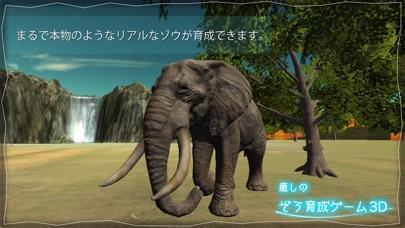 リアルなぞう育成ゲーム3Dのスクリーンショット1