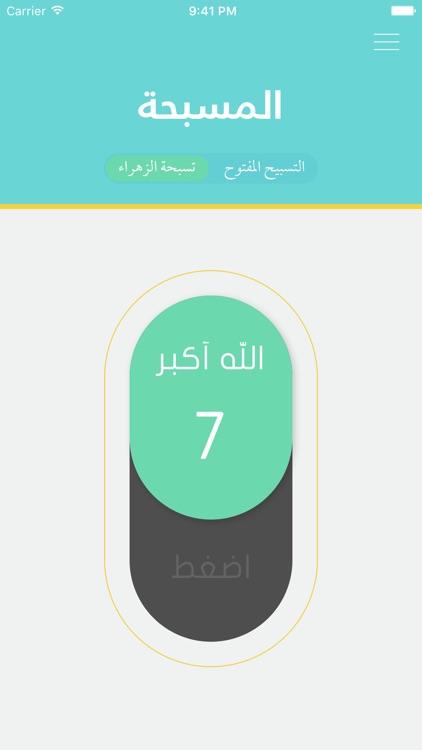 حقيبة المؤمن - اوقات الصلاة  , القران الكريم screenshot-3