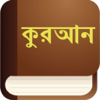 Bangla Quran (Holy Koran Translation in Bengali)