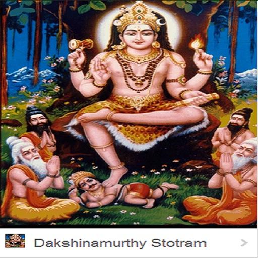 Dakshinamurthy Stotram By Prabha S