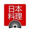 日本料理美食菜谱-日本正宗料理菜谱大全,日本料理专家(美味,健康,养生,美容)