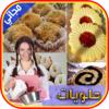 وصفات الحلويات-اشهى وصفات الحلويات و كعك العيد