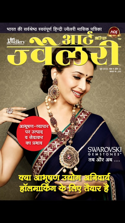 The Art of Jewellery - Hindi