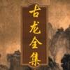 古龙武侠小说-在线书城,武侠玄幻各种小说保证全部免费下载 - iPhoneアプリ