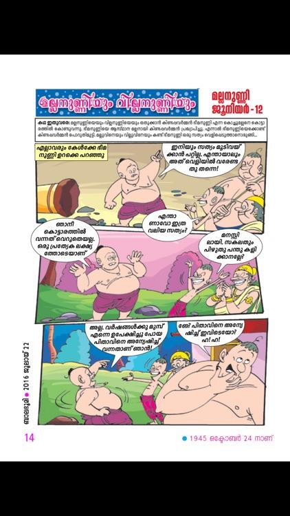 Balabhumi Magazine screenshot-3