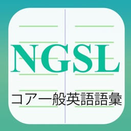 NGSL Builder 日本語版
