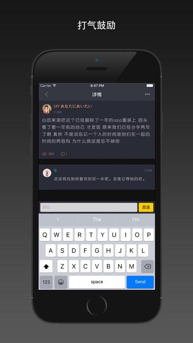 Screenshot #3 pour 暗恋日志-记录青春点滴, 分享你我的故事