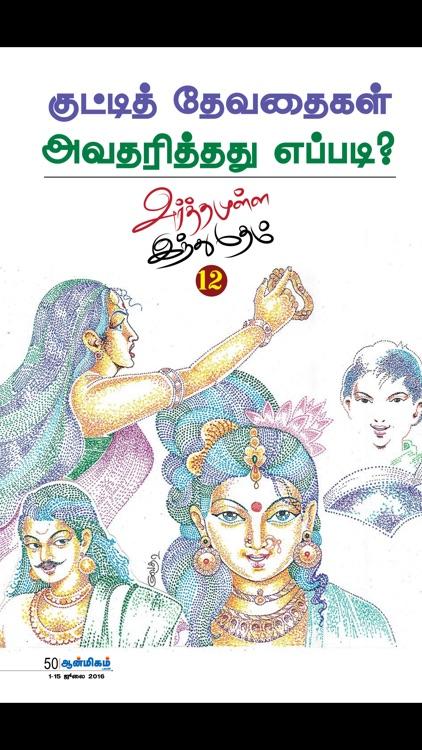 Aanmigam Palan Magazine
