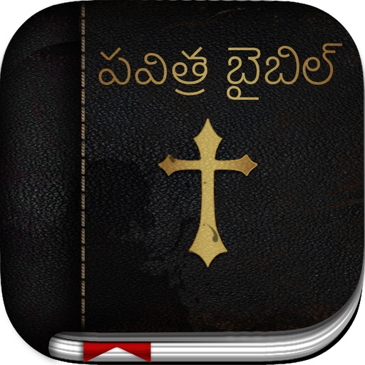 Telugu Bible: Easy to Use Bible app in Telugu for daily christian devotional Bible book reading