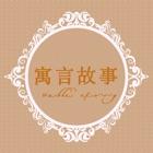 寓言故事大全 - 中国古代寓言故事在线阅读鉴赏! icon