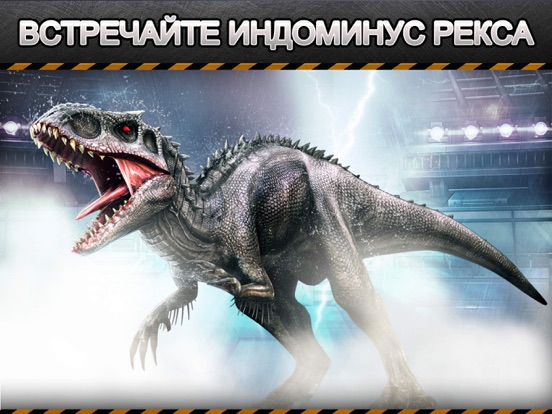 Jurassic Park™ Builder для iPad