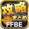 攻略ブログまとめニュース速報 for FFBEアイコン