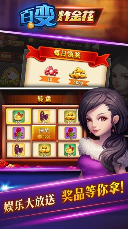 百变炸金花online screenshot-4