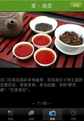 爱泡茶-茶叶茶道百科知识 screenshot 4