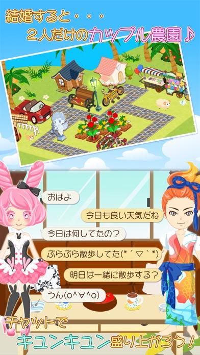 農園婚活スクリーンショット3