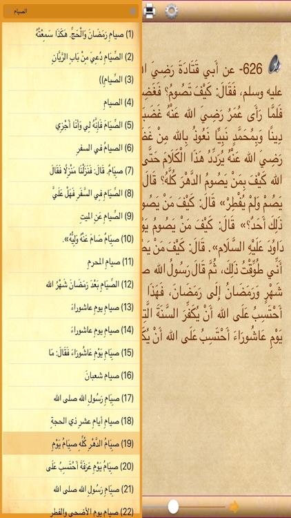 مختصر صحيح مسلم screenshot-3