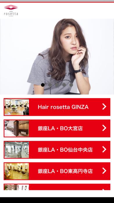 Hair rosetta GINZAのおすすめ画像1