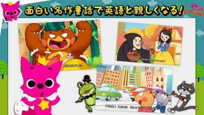 PINKFONG!知育アニメ絵本スクリーンショット4