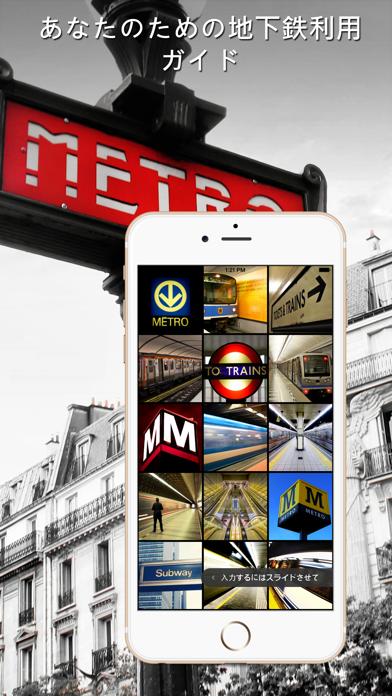 ブエノスアイレス地下鉄ガイドのおすすめ画像1