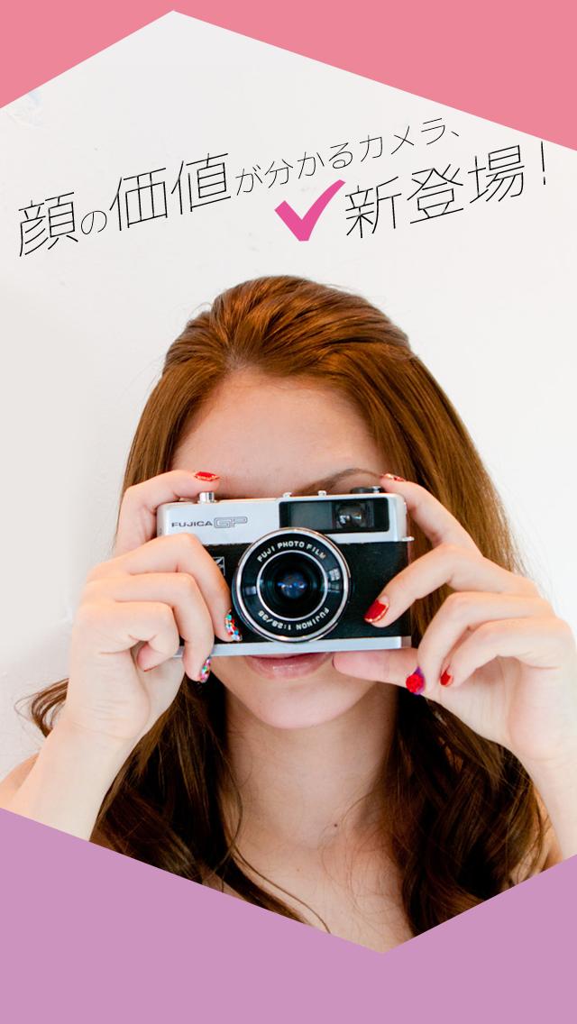 何年に一度?美顔診断カメラのおすすめ画像1