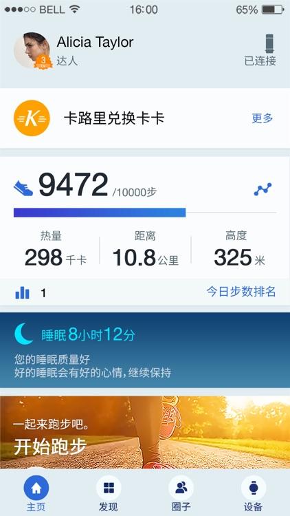 华为穿戴 screenshot-0