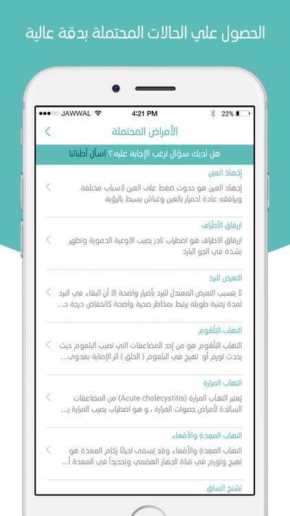 مشخص الطبي screenshot-3