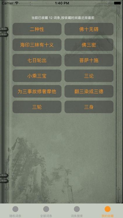 精品佛教辞典-法相辞典 screenshot-4
